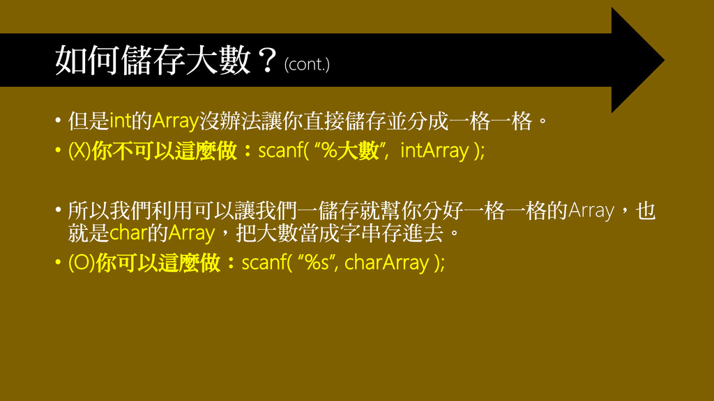 如何儲存大數?(cont.) • 但是int的Array沒辦法讓你直接儲存並分成一格一格。 •...