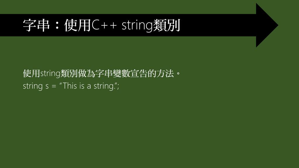 """使用string類別做為字串變數宣告的方法。 string s = """"This is a st..."""
