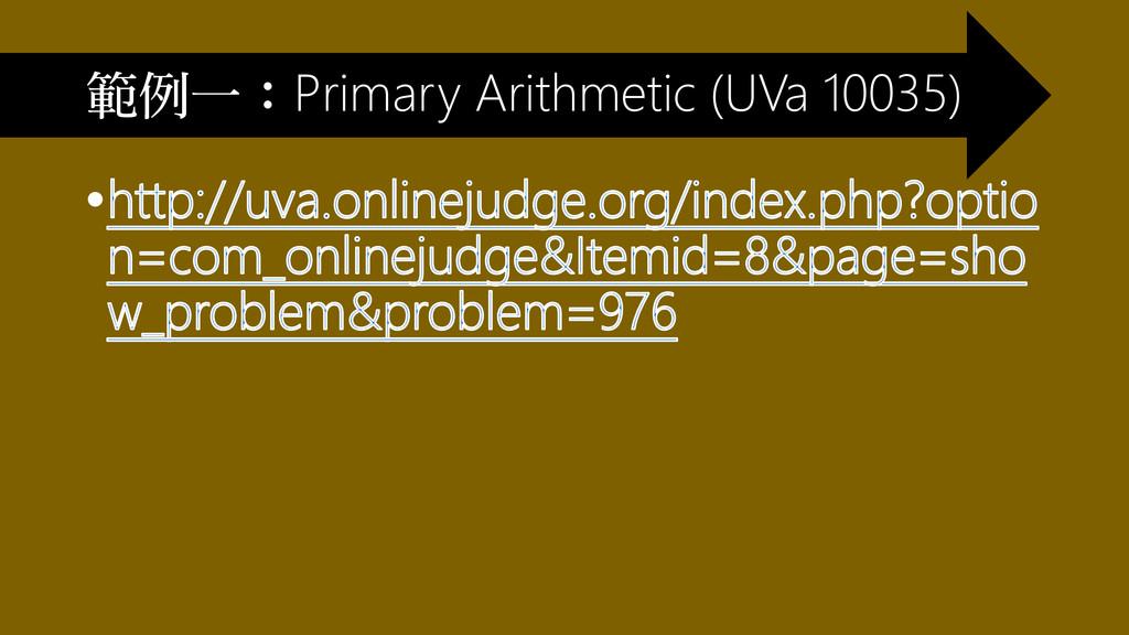 範例一:Primary Arithmetic (UVa 10035)