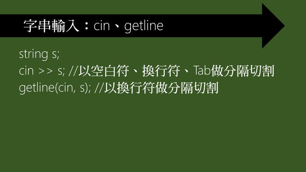 string s; cin >> s; //以空白符、換行符、Tab做分隔切割 getline...