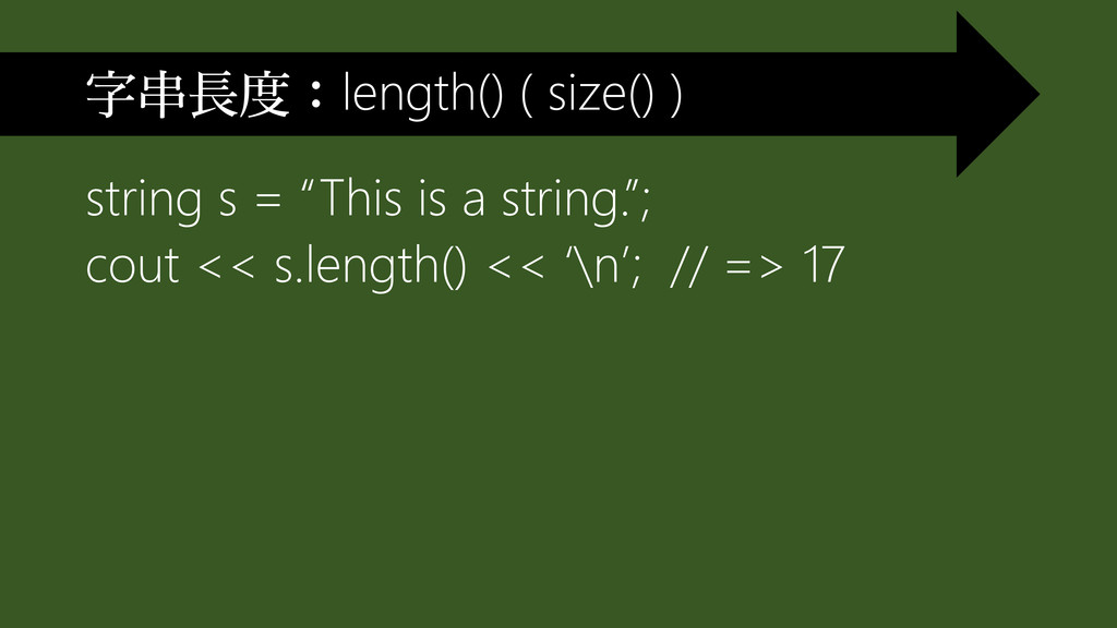 """string s = """"This is a string.""""; cout << s.lengt..."""