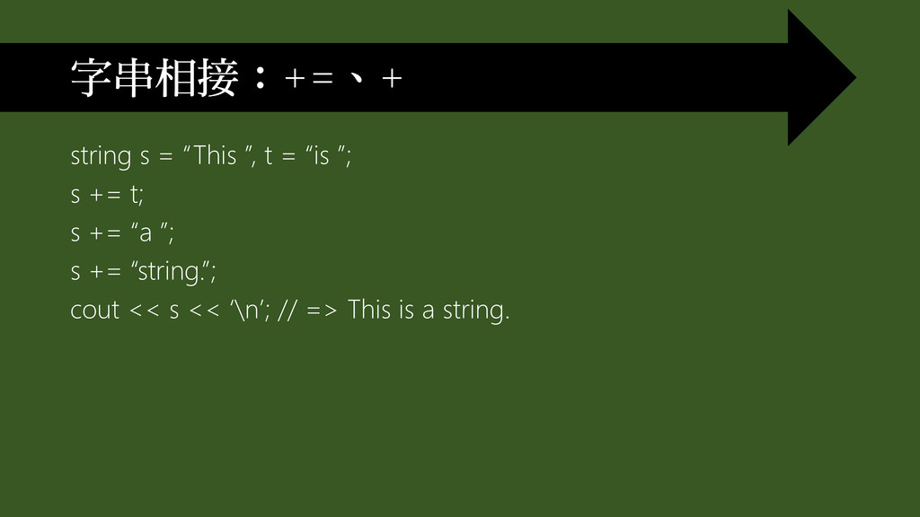 """string s = """"This """", t = """"is """"; s += t; s += """"a ..."""