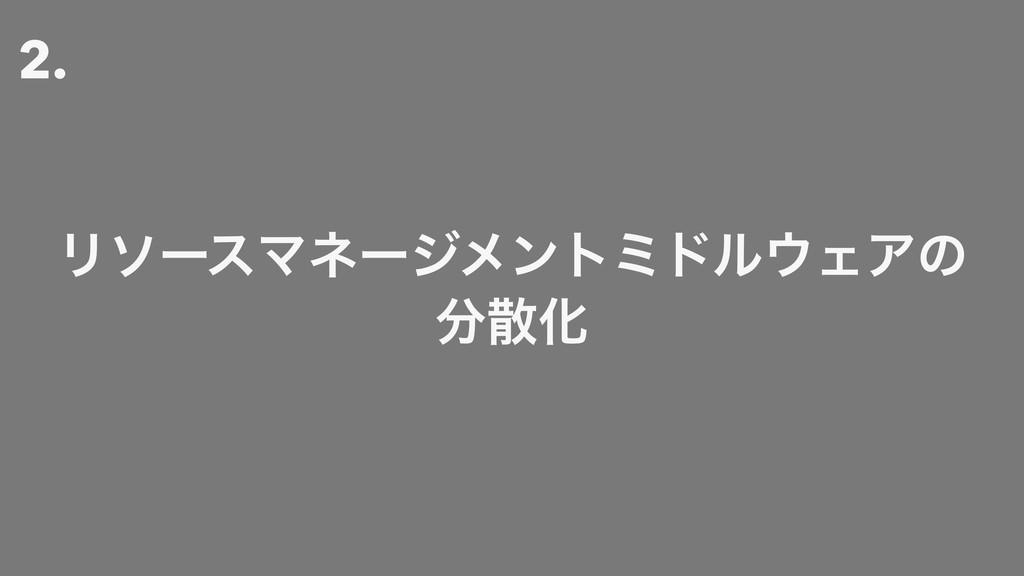 2. ϦιʔεϚωʔδϝϯτϛυϧΣΞͷ Խ
