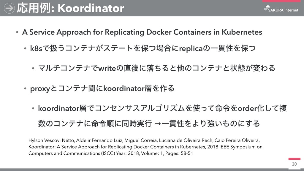 20 Ԡ༻ྫ: Koordinator • A Service Approach for Re...