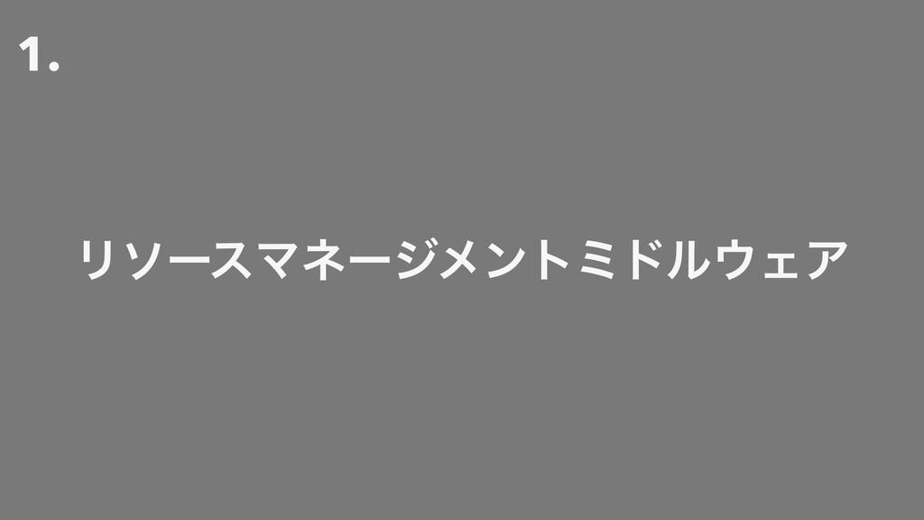 1. ϦιʔεϚωʔδϝϯτϛυϧΣΞ