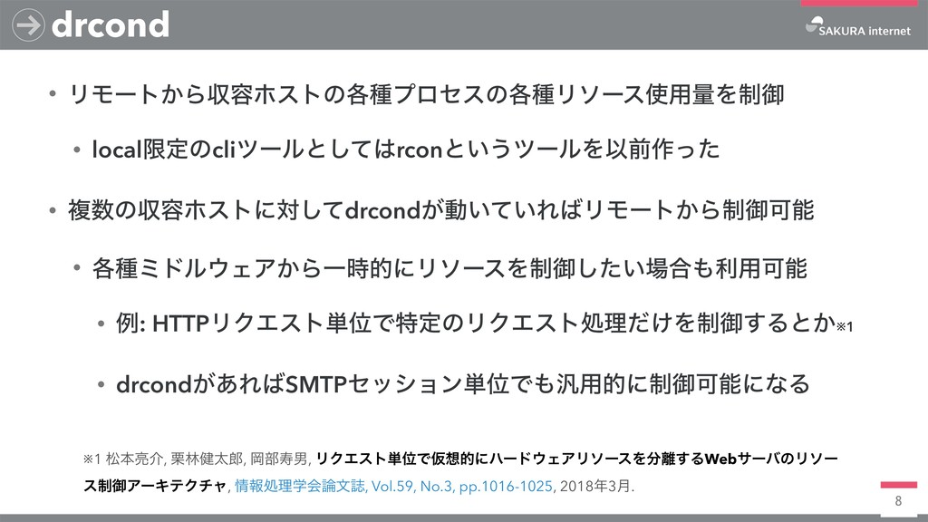 8 drcond • ϦϞʔτ͔Βऩ༰ϗετͷ֤छϓϩηεͷ֤छϦιʔε༻ྔΛ੍ޚ • lo...