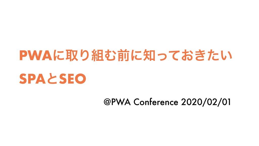 PWAʹऔΓΉલʹ͓͖͍ͬͯͨ SPAͱSEO @PWA Conference 2020/...
