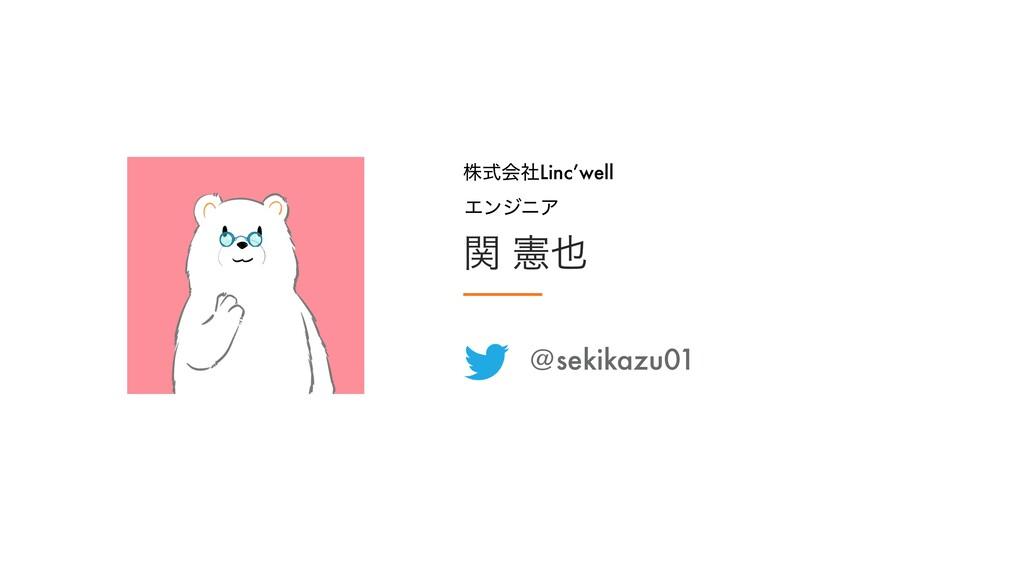 ؔ ݑ @sekikazu01 גࣜձࣾLinc'well ΤϯδχΞ