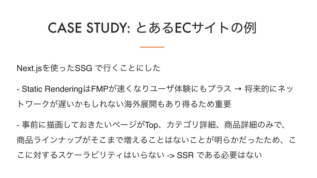 CASE STUDY: ͱ͋ΔECαΠτͷྫ Next.jsΛͬͨSSG Ͱߦ͘͜ͱʹͨ͠ ...