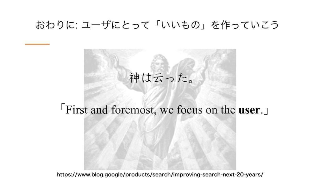 ͓ΘΓʹϢʔβʹͱͬͯʮ͍͍ͷʯΛ࡞͍ͬͯ͜͏ ʮFirst and foremost,...