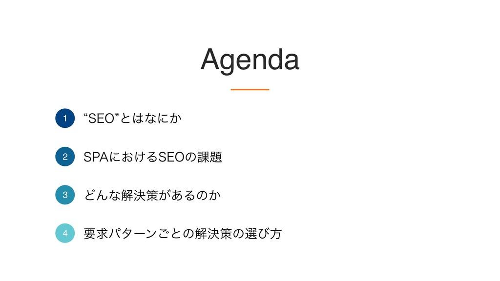 "Agenda l4&0zͱͳʹ͔ 1 41""ʹ͓͚Δ4&0ͷ՝ ͲΜͳղܾࡦ͕͋Δͷ͔ ཁ..."
