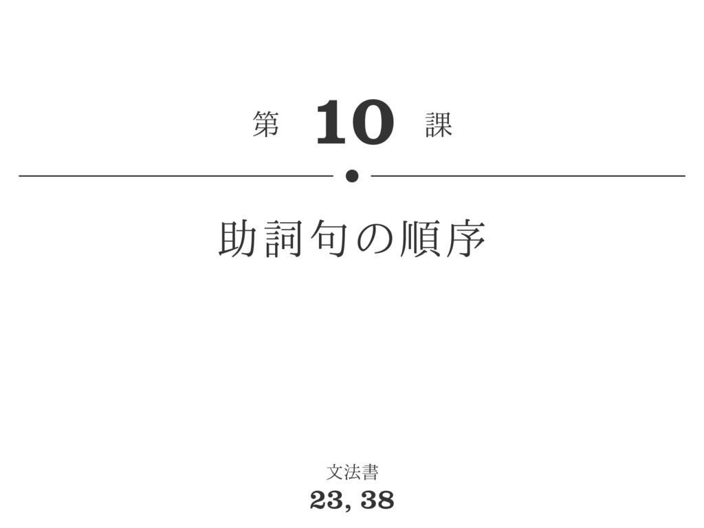 10 第 課 助詞句の順序 文法書 23, 38