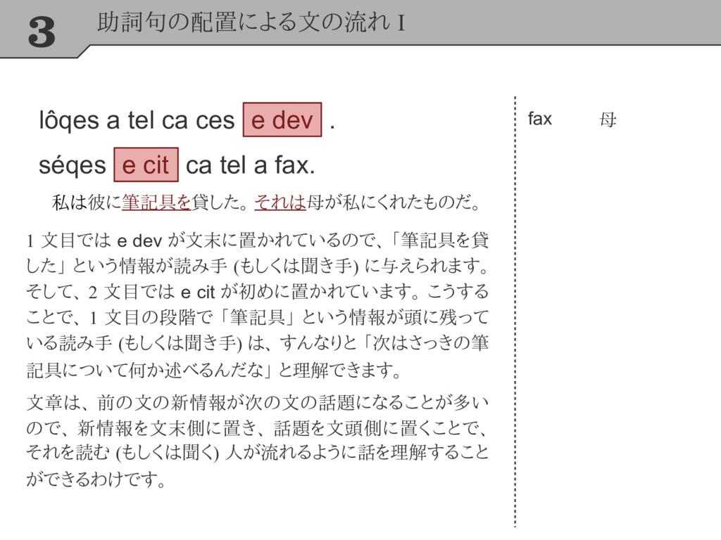 3 助詞句の配置による文の流れ I 1 文目では e dev が文末に置かれているので、 「筆...