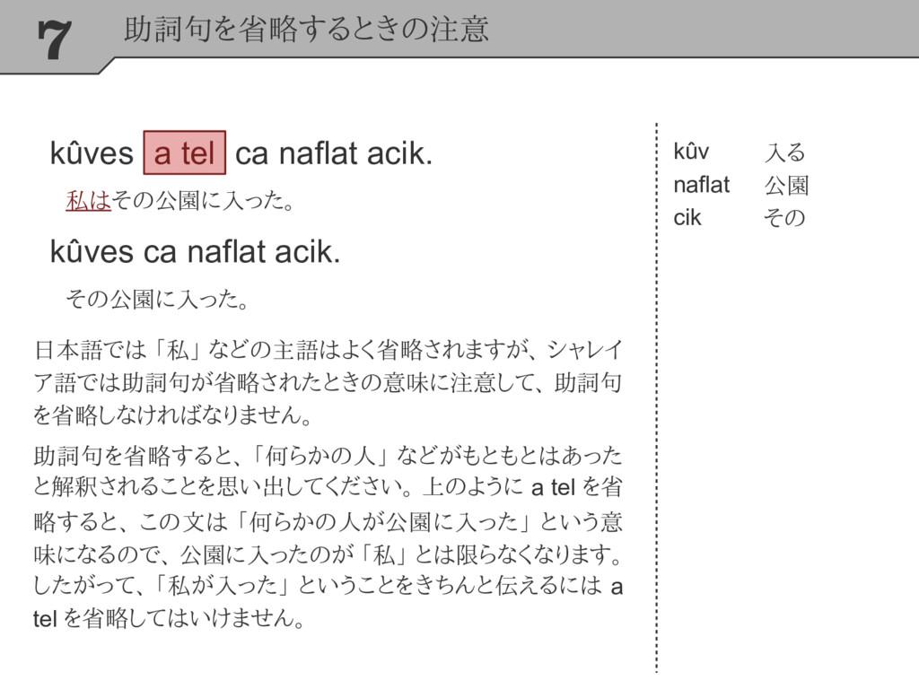7 助詞句を省略するときの注意 日本語では 「私」 などの主語はよく省略されますが、 シャレイ...