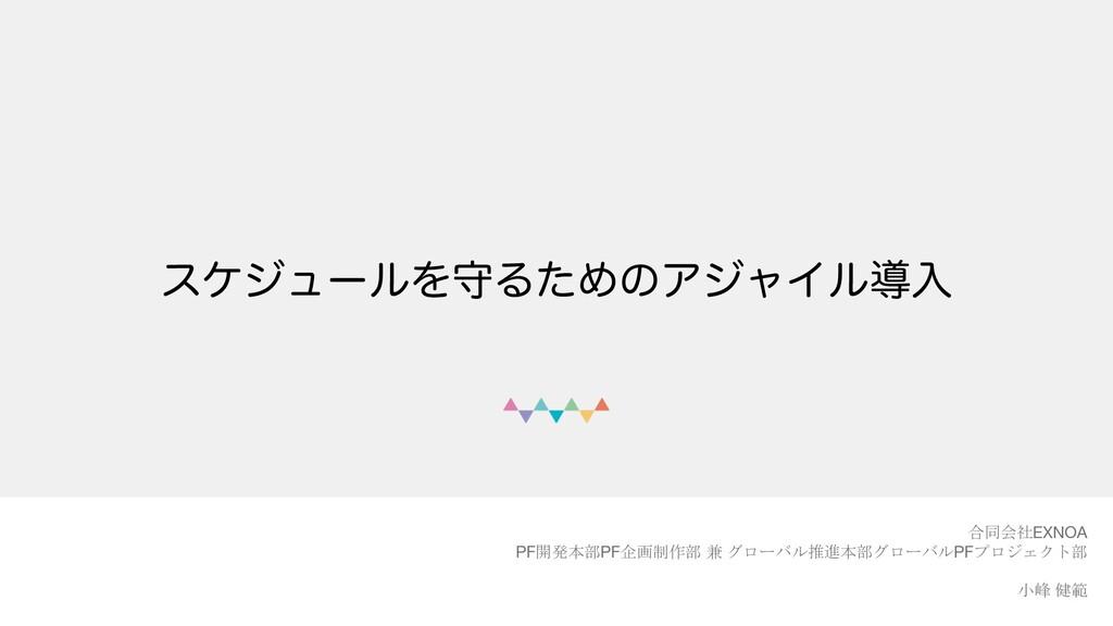 © DMM.com εέδϡʔϧΛकΔͨΊͷΞδϟΠϧಋೖ 合同会社EXNOA PF開発本部P...