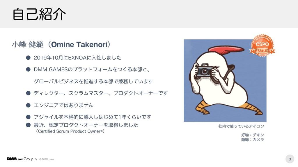 © DMM.com 3 ࣗݾհ 小峰 健範(Omine Takenori) ˔ ...