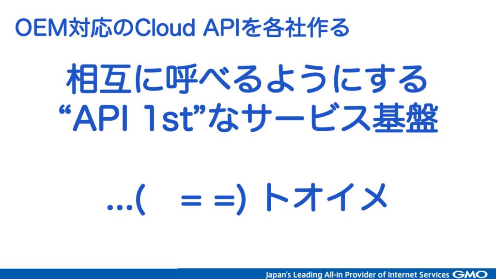 """0&.ରԠͷ$MPVE""""1*Λ֤ࣾ࡞Δ ૬ޓʹݺΔΑ͏ʹ͢Δ l""""1*TUzͳαʔϏε..."""