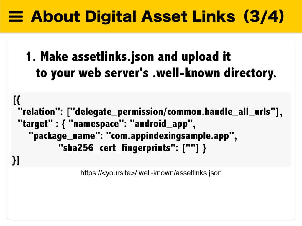 """CPVU%JHJUBM""TTFU-JOLTʢʣ 1. Make assetlin..."