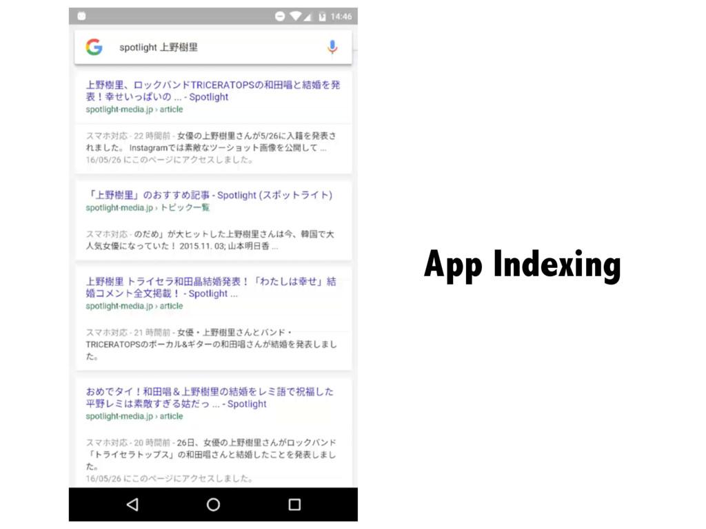App Indexing