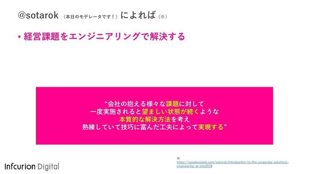@sotarok (本日のモデレータです!) によれば(※) • 経営課題をエンジニアリングで...