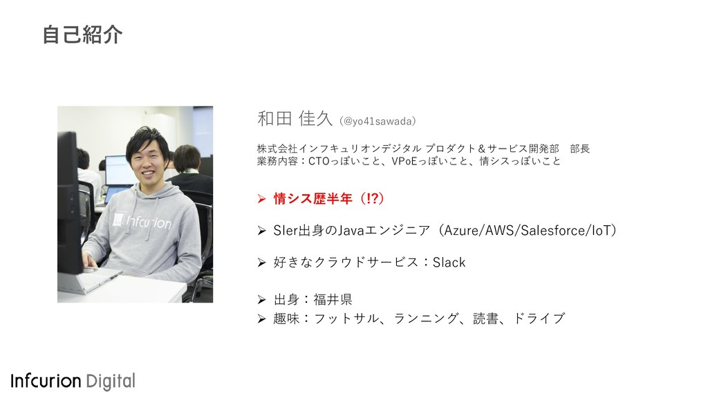 自己紹介 ➢ 情シス歴半年(!?) ➢ SIer出身のJavaエンジニア(Azure/AWS/...