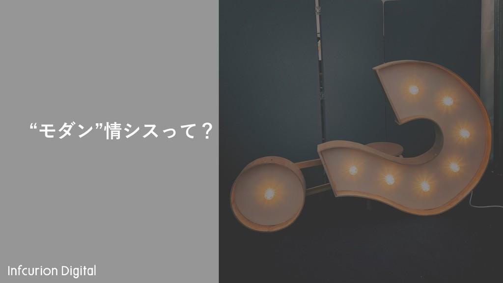 """""""モダン""""情シスって?"""