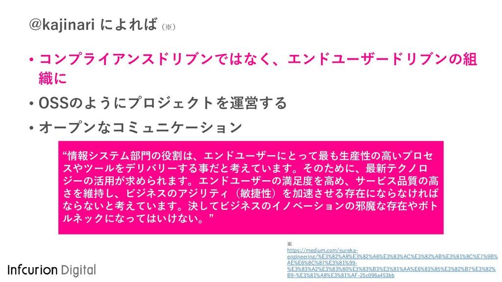 @kajinari によれば(※) • コンプライアンスドリブンではなく、エンドユーザードリブ...