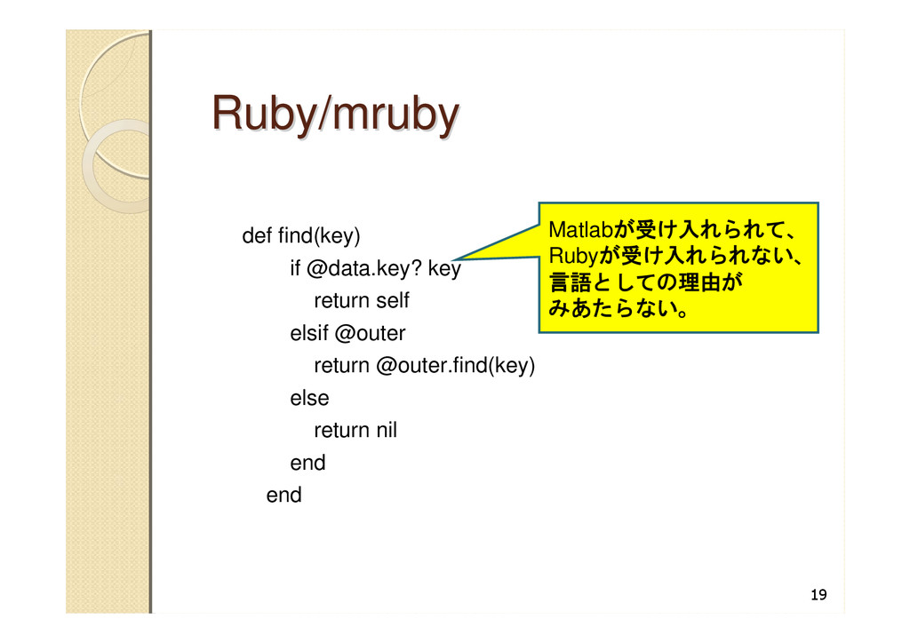 Ruby/ Ruby/mruby mruby def find(key) if @data.k...