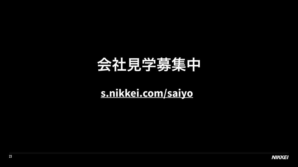 23 ձࣾݟֶืूத s.nikkei.com/saiyo