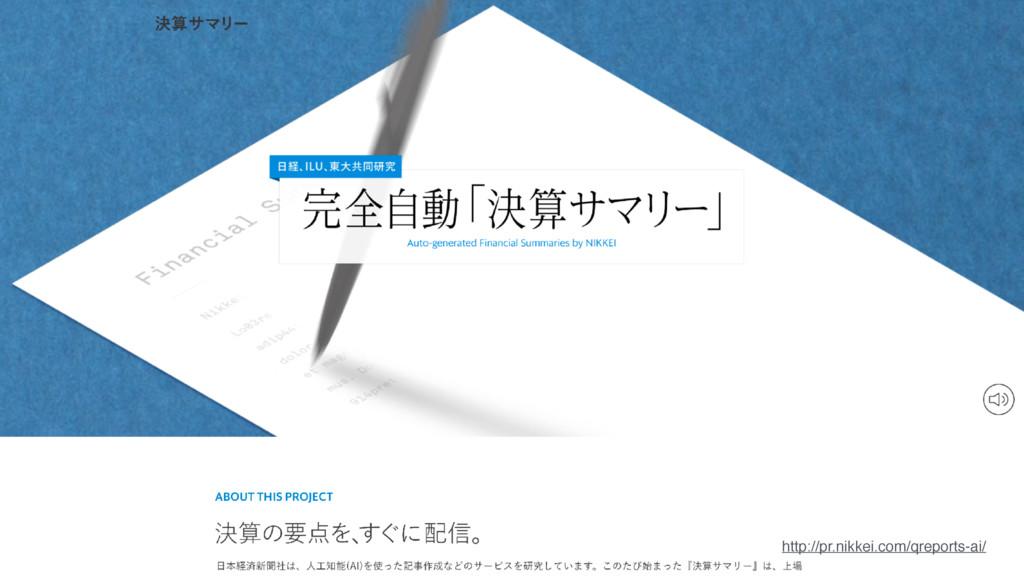 4 http://pr.nikkei.com/qreports-ai/