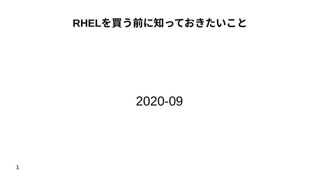 1 RHELを買う前に知っておきたいこと 2020-09