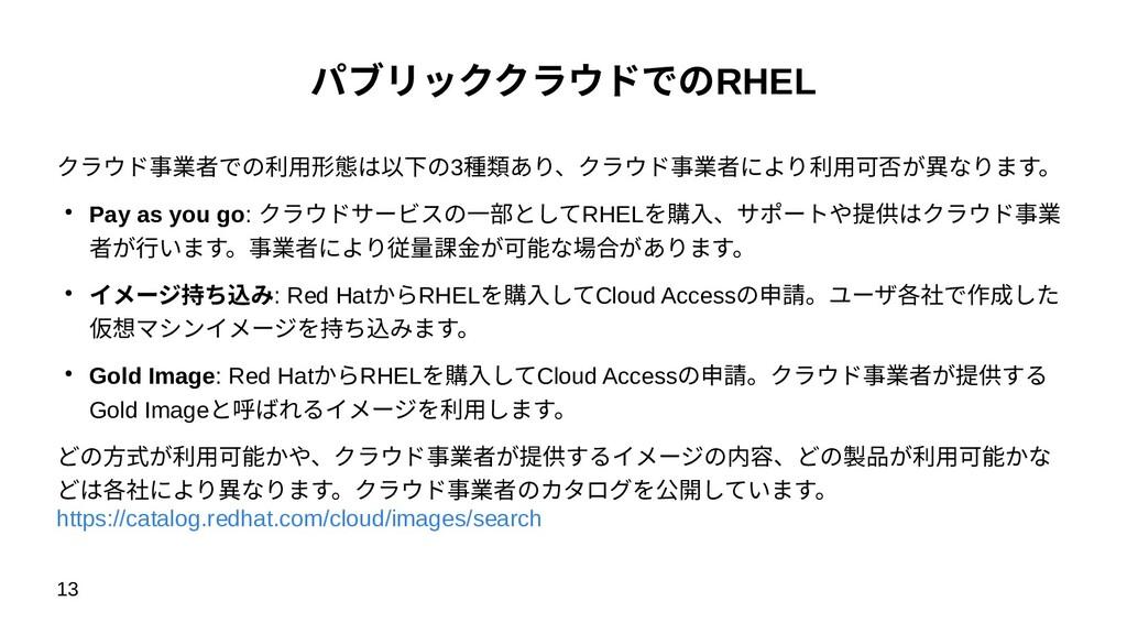 13 パブリッククラウドでのRHEL クラウド事業者での利用形態は以下の3種類あり、クラウド事...