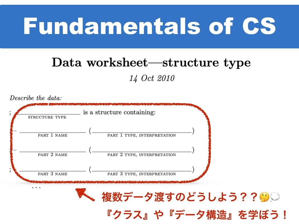 Fundamentals of CS ෳσʔλ͢ͷͲ͏͠Α͏ʁʁ ʰΫϥεʱʰσʔλߏ...