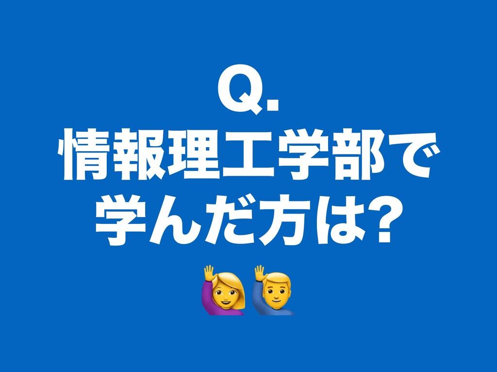 2 ใཧֶ෦Ͱ ֶΜͩํ
