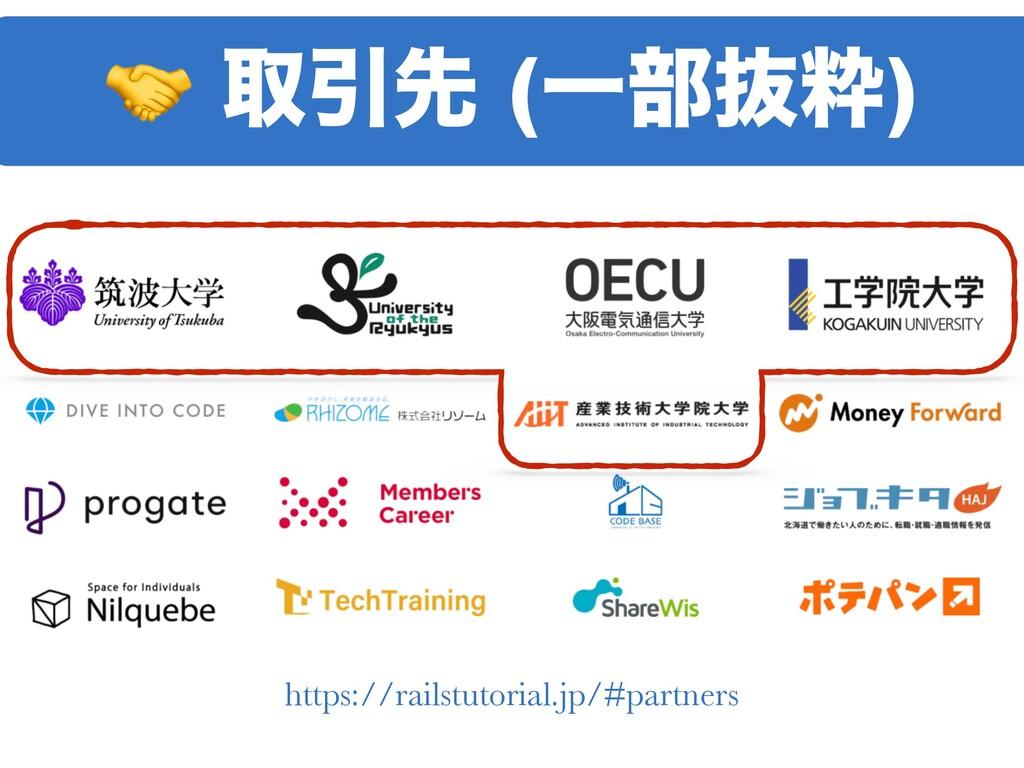 औҾઌ (Ұ෦ൈਮ) https://railstutorial.jp/#partners