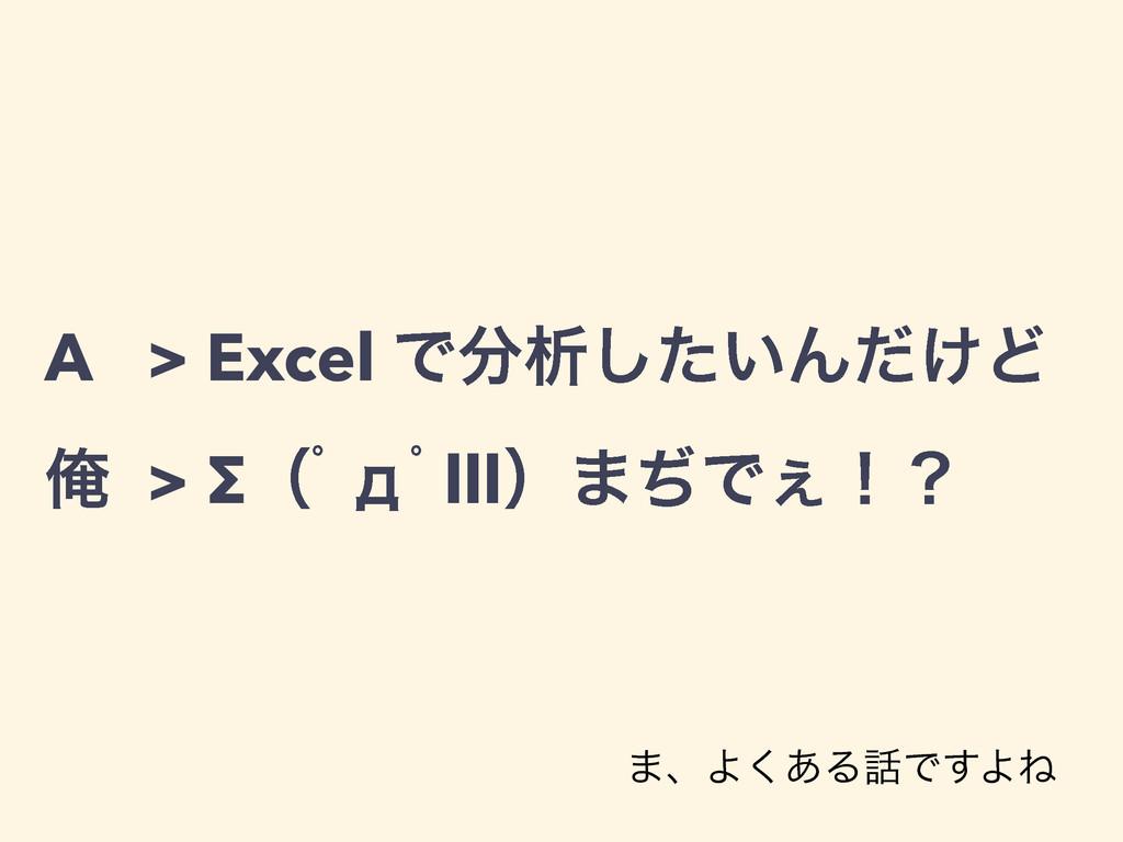 A > Excel Ͱੳ͍ͨ͠Μ͚ͩͲ Զ > Σʢƅшƅlllʣ·ͫͰ͐ʂʁ ·ɺΑ͋͘Δ...