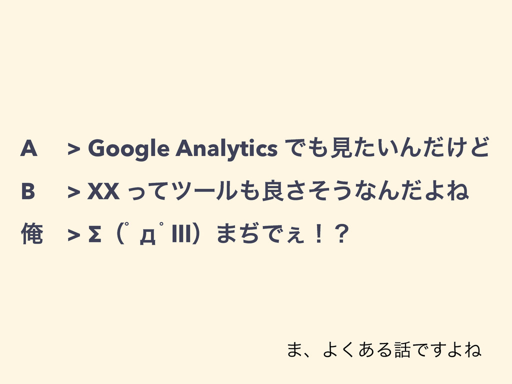 A > Google Analytics Ͱݟ͍ͨΜ͚ͩͲ B > XX ͬͯπʔϧྑͦ͞...