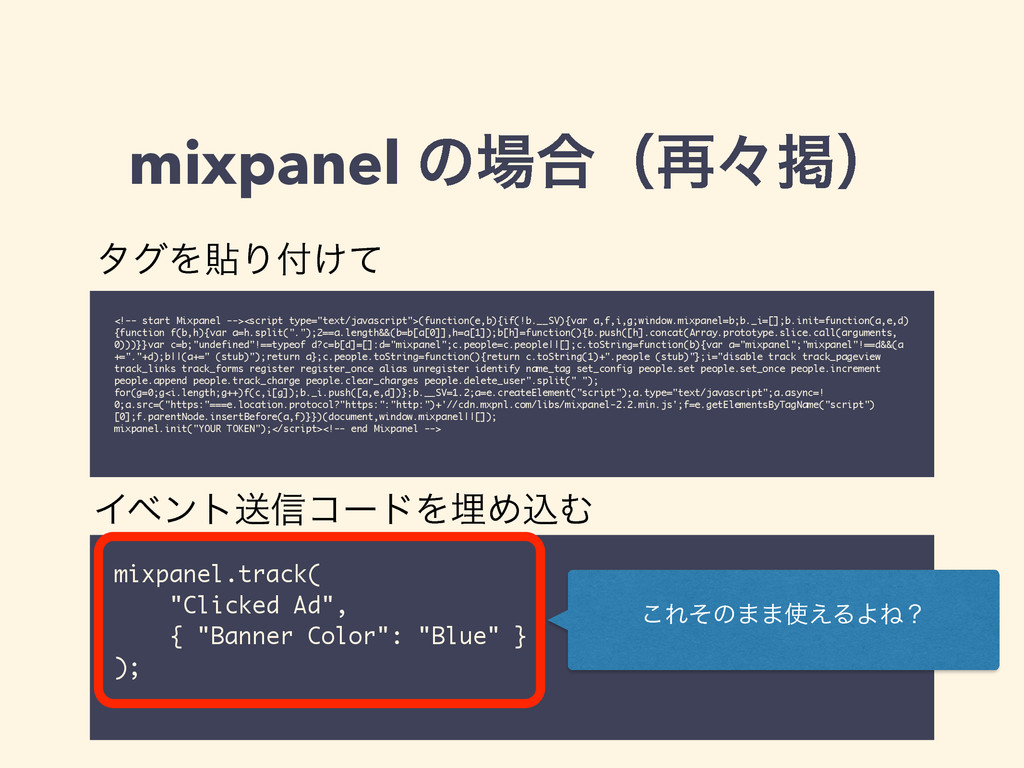 mixpanel ͷ߹ʢ࠶ʑܝʣ <!-- start Mixpanel --><scrip...
