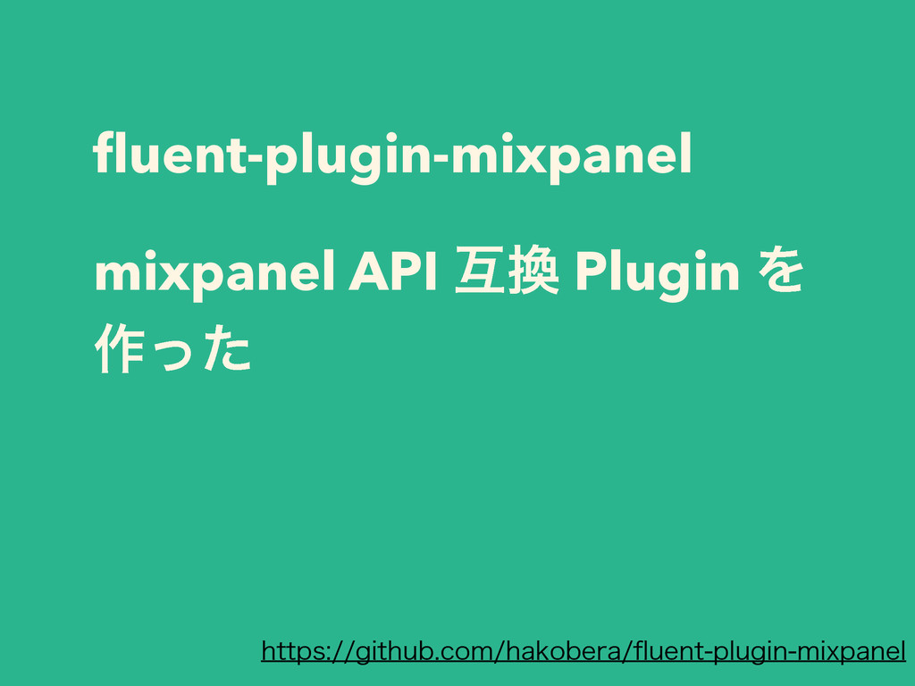 fluent-plugin-mixpanel ! mixpanel API ޓ Plugin ...