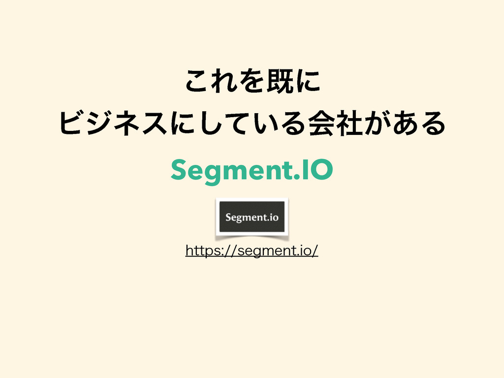 ͜ΕΛطʹ Ϗδωεʹ͍ͯ͠Δձ͕ࣾ͋Δ Segment.IO IUUQTTFHNFOU...