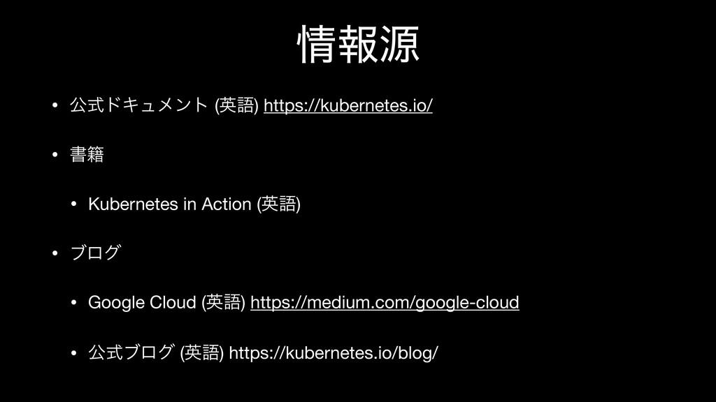 ใݯ • ެࣜυΩϡϝϯτ (ӳޠ) https://kubernetes.io/  • ॻ...