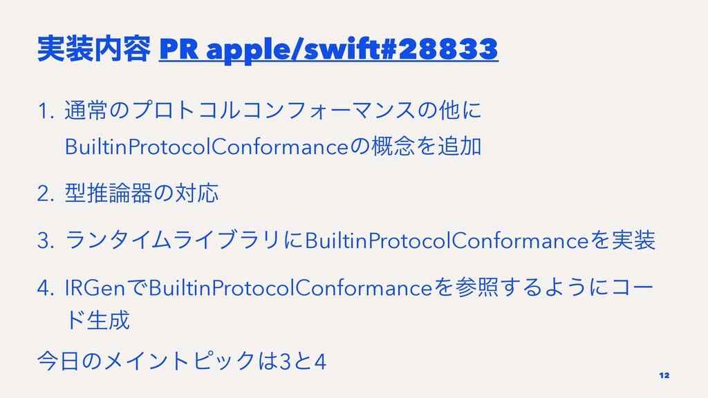 ࣮༰ PR apple/swift#28833 1. ௨ৗͷϓϩτίϧίϯϑΥʔϚϯεͷଞ...