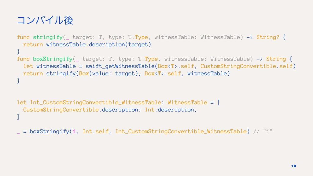 ίϯύΠϧޙ func stringify(_ target: T, type: T.Type...