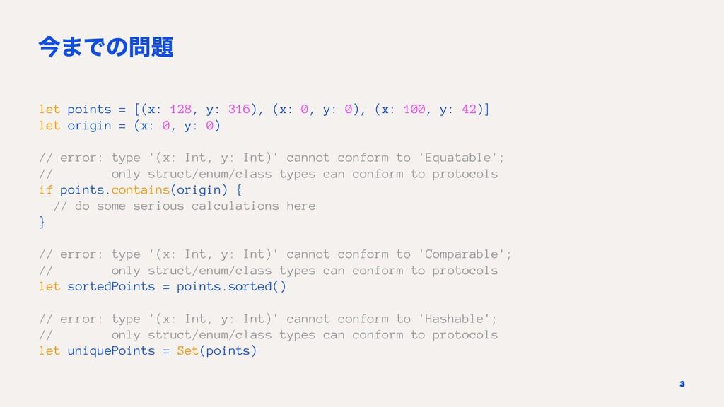 ࠓ·Ͱͷ let points = [(x: 128, y: 316), (x: 0, y...