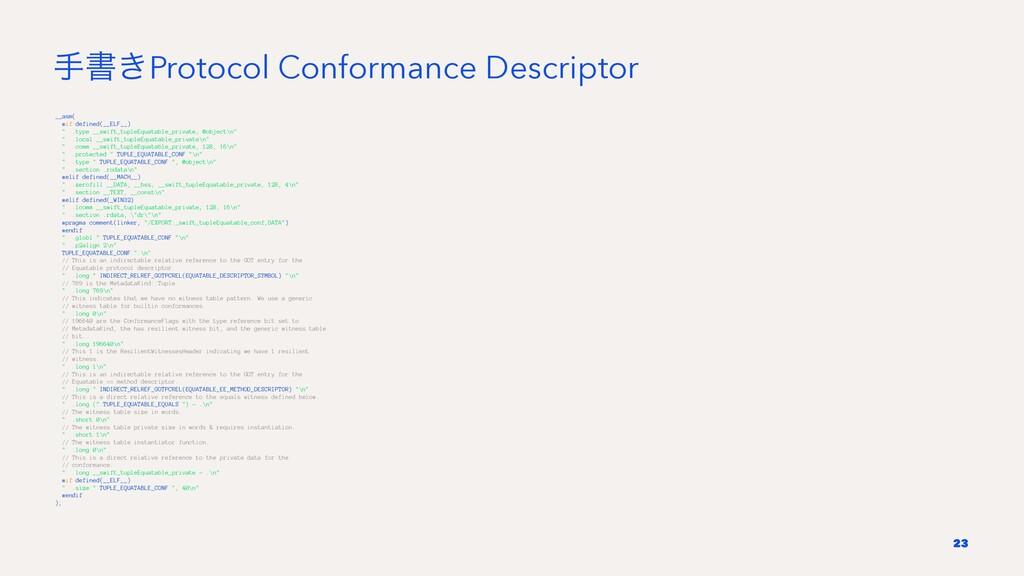 खॻ͖Protocol Conformance Descriptor __asm( #if d...