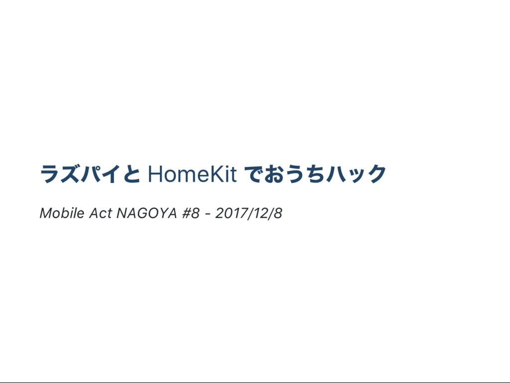 HomeKit Mobile Act NAGOYA #8 ‑ 2017/12/8