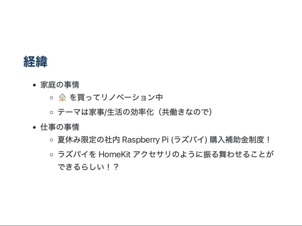 / Raspberry Pi ( ) HomeKit