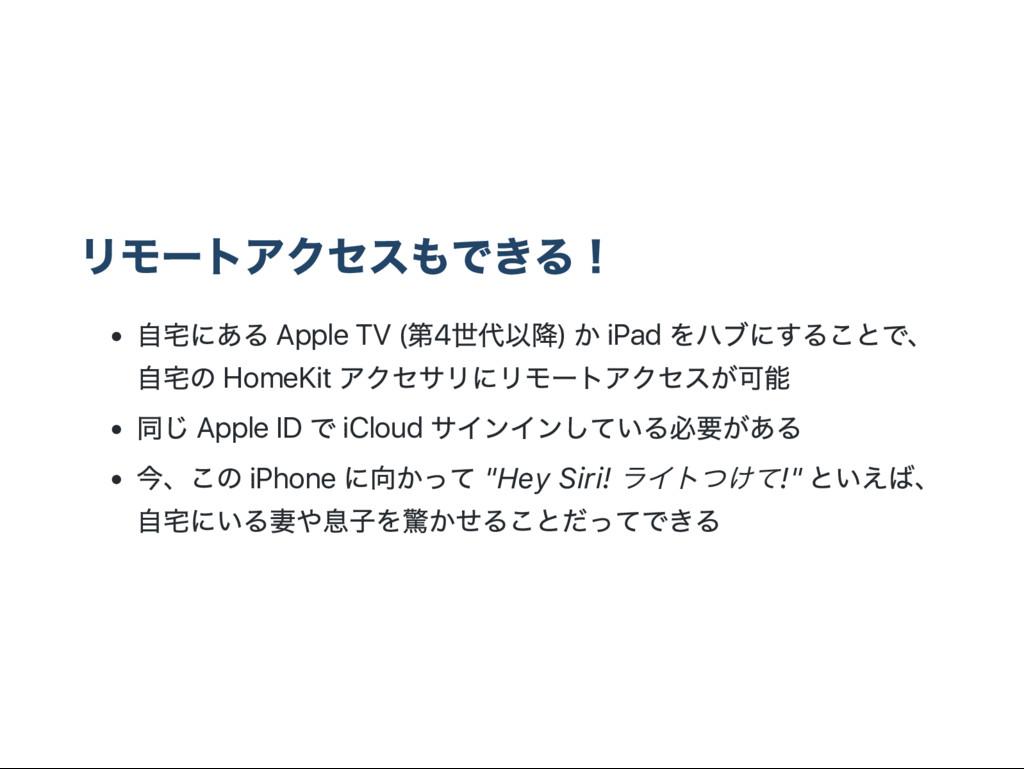 Apple TV ( 4 ) iPad HomeKit Apple ID iCloud iPh...