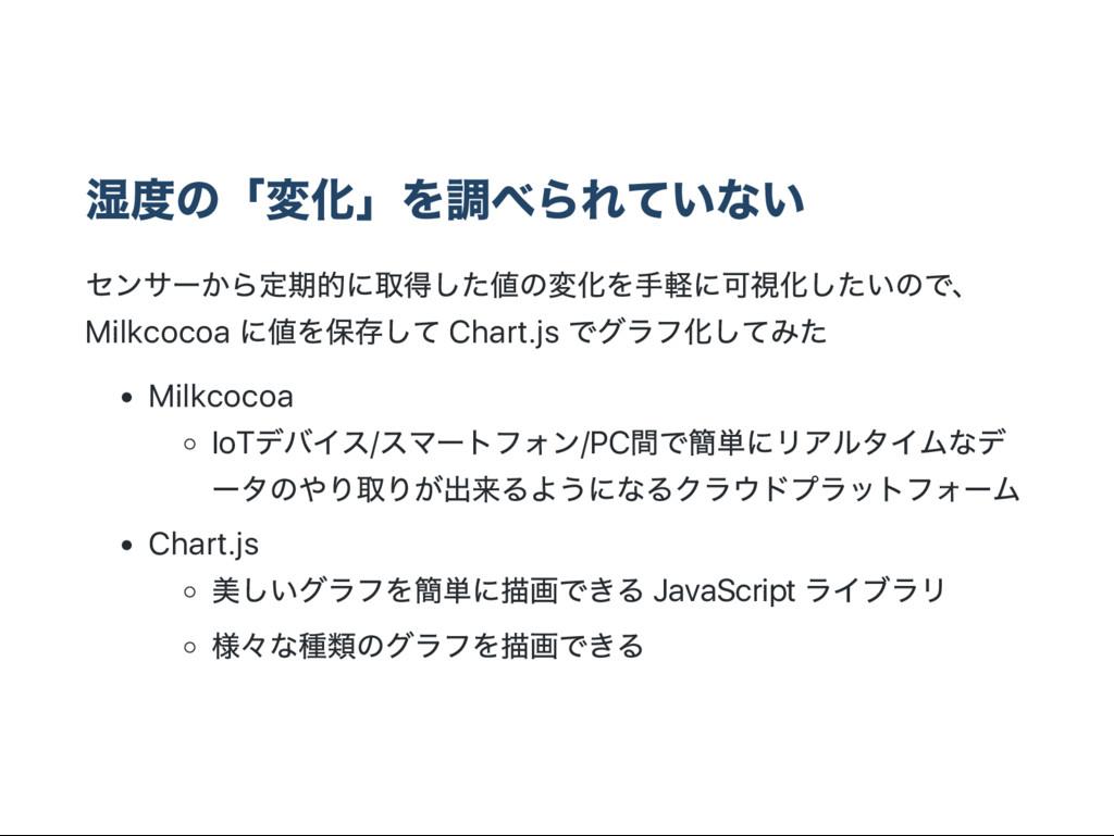 Milkcocoa Chart.js Milkcocoa IoT / /PC Chart.js...