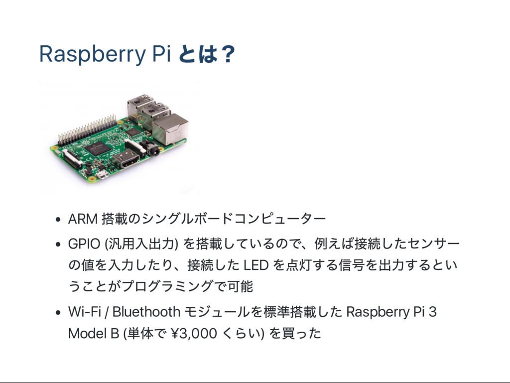 Raspberry Pi ARM GPIO ( ) LED Wi‑Fi / Bluethoot...